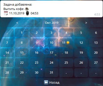 Установка даты в программе ведения списка дел