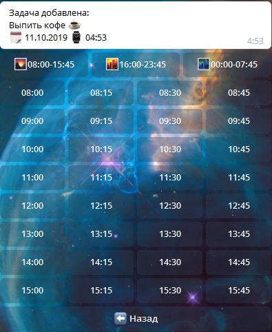 Установка времени в программе списка дел