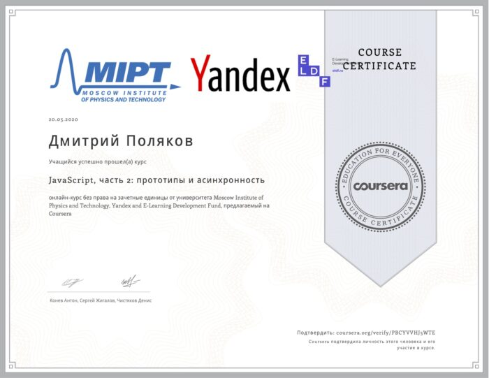 сертификат javascript